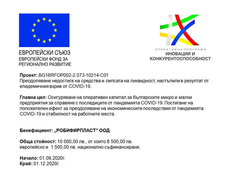 """Funding under OP """"Innovation and Competitiveness"""" under project BG16RFOP002-2.073-10214-C01"""
